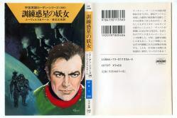 宇宙英雄ローダン・シリーズ 266 エーヴェルス&マール ハヤカワ文庫SF