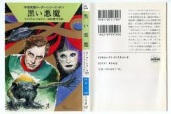 宇宙英雄ローダン・シリーズ 267 ウィリアム・フォルツ ハヤカワ文庫SF