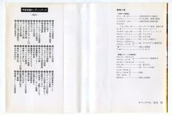 宇宙英雄ローダン・シリーズ 268 ダールトン&ヴルチェク ハヤカワ文庫SF