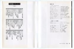 宇宙英雄ローダン・シリーズ 269 クナイフェル&フランシス ハヤカワ文庫SF