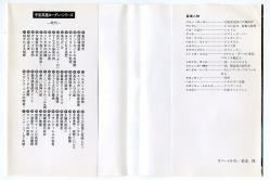 宇宙英雄ローダン・シリーズ 271 ダールトン&エーヴェルス ハヤカワ文庫SF