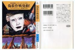 宇宙英雄ローダン・シリーズ 276 フォルツ&ヴルチェク ハヤカワ文庫SF