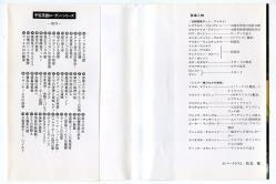 宇宙英雄ローダン・シリーズ 279 フランシス&ヴルチェク ハヤカワ文庫SF