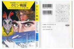 宇宙英雄ローダン・シリーズ 285 エーヴェルス&ヴルチェク ハヤカワ文庫SF