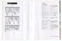 宇宙英雄ローダン・シリーズ 288 フランシス&フォルツ ハヤカワ文庫SF