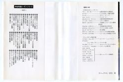 宇宙英雄ローダン・シリーズ 291 マール&クナイフェル ハヤカワ文庫SF