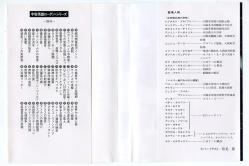 宇宙英雄ローダン・シリーズ 298 クナイフェル&エーヴェルス ハヤカワ文庫SF