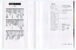 宇宙英雄ローダン・シリーズ 299 ヴルチェク&フォルツ ハヤカワ文庫SF