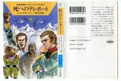 宇宙英雄ローダン・シリーズ 301 フォルツ&ダールトン ハヤカワ文庫SF