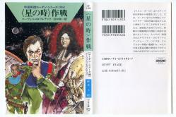 宇宙英雄ローダン・シリーズ 305 エーヴェルス&ヴルチェク ハヤカワ文庫SF