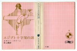 エジプト十字架の謎 エラリー・クイーン 創元推理文庫
