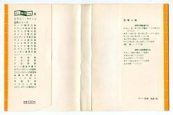 シャム双子の謎 エラリー・クイーン 創元推理文庫