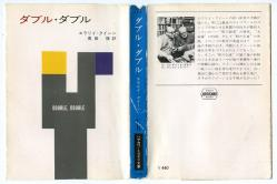 ダブル・ダブル エラリイ・クイーン ハヤカワ・ミステリ文庫
