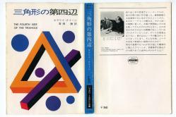 三角形の第四辺 エラリイ・クイーン ハヤカワ・ミステリ文庫