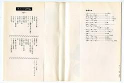 顔 エラリイ・クイーン ハヤカワ・ミステリ文庫