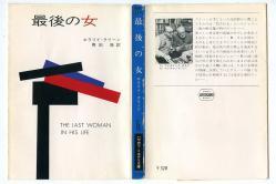 最後の女 エラリイ・クイーン ハヤカワ・ミステリ文庫