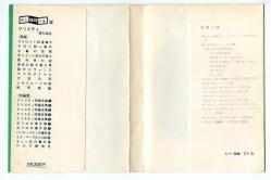 シタフォードの謎 アガサ・クリスチィ 創元推理文庫