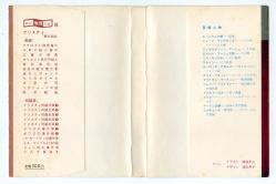 晩餐会の13人 アガサ・クリスチィ 創元推理文庫