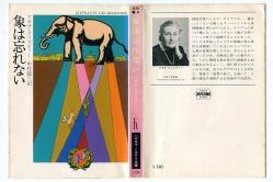 象は忘れない アガサ・クリスティー ハヤカワ・ミステリ文庫