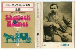 シャーロック・ホームズの生還 コナン・ドイル 創元推理文庫