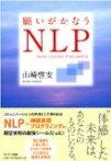 願いがかなうNLP-1