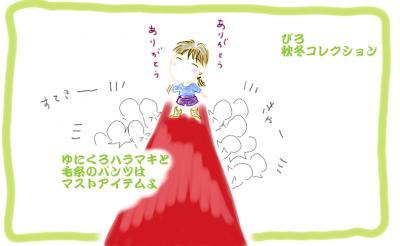 秋冬コレクション_convert_20091013181932