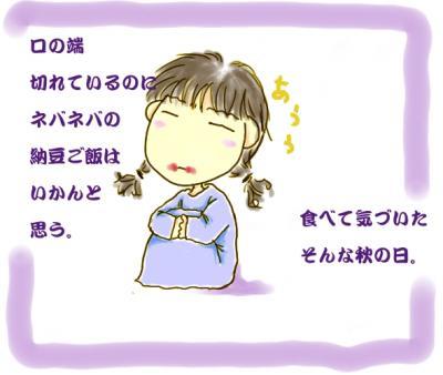 納豆_convert_20091109105515