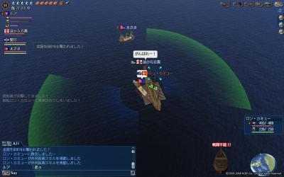 皇帝陛下と対戦