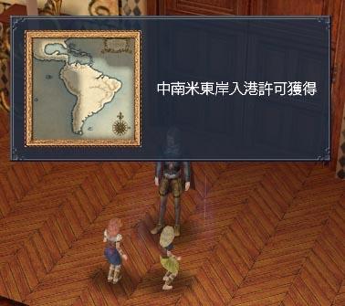 中南米東岸入港許可