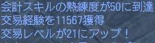 ぽにょ交易Lv21