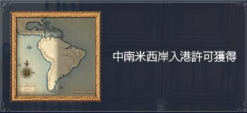 中南米西岸入港許可