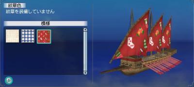 帆塗料その9