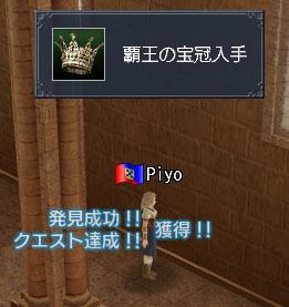 覇王の宝冠