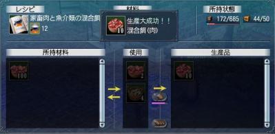 混合餌(肉)