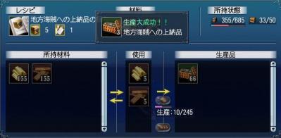 NPC上納