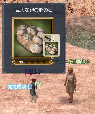 巨大な卵の形の石