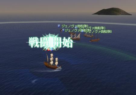 ジェノヴァ商船隊 戦闘開始!