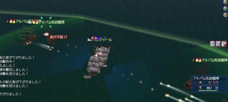 アルバ公艦隊戦2