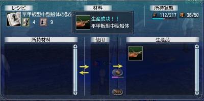 平甲板型中型船体