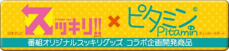 スッキリ!!×ピタミン コラボ企画ページ♪