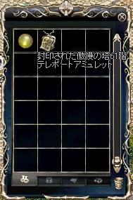 61Fあみゅ.JPG