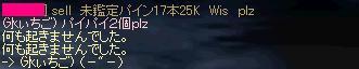 プリのセクハラ.JPG