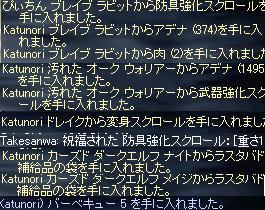 夢幻イベドロップ.JPG
