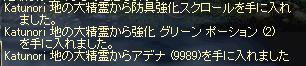 地の大精霊.JPG