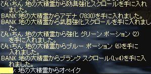 地の大精霊ドロ.JPG