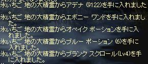1月24日地の大精霊.JPG