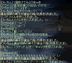 錬金術泥沼.JPG