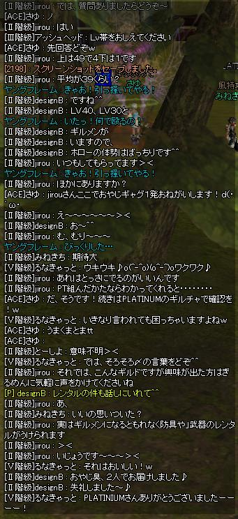 ギルド紹介2