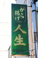 jinsei0802a.jpg