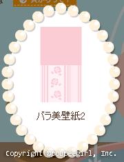 バラ美壁紙2